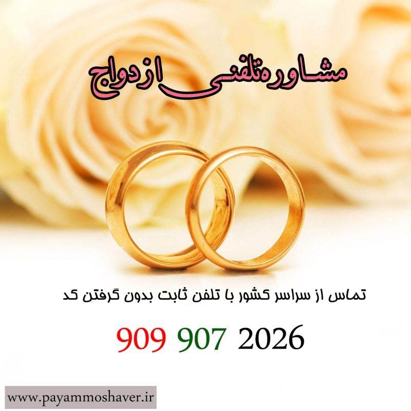 مشاوره تلفنی ازدواج پیام مشاور