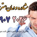 درمان استرس و اضطراب