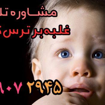 غلبه بر ترس کودکان