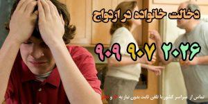 دخالت خانواده در ازدواج