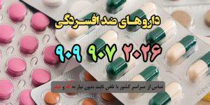 داروهای ضد افسردگی