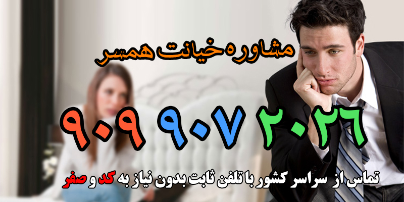 علت خیانت همسر