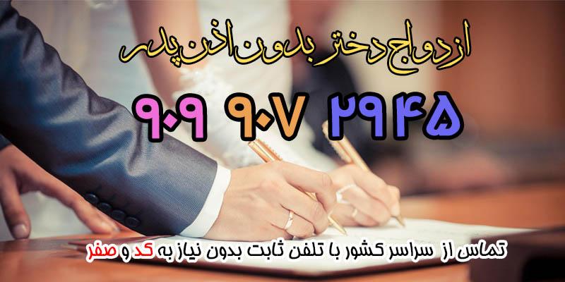 ازدواج بدون اذن پدر