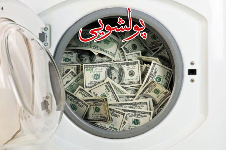 پولشویی