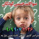 سوالات جنسیتی کودکان