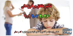 تاثیر طلاق بر فرزندان