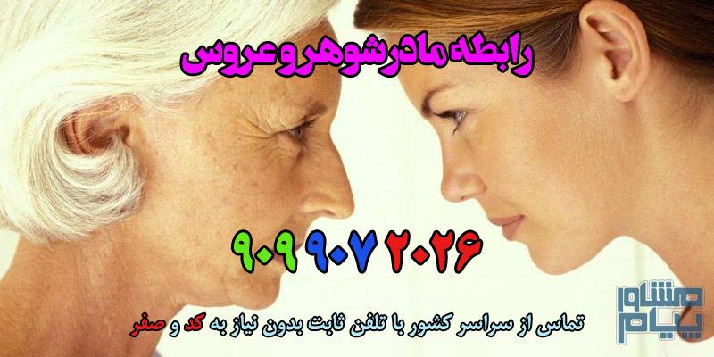 رابطه مادرشوهر و عروس