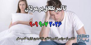 تاثیر طلاق بر مردان
