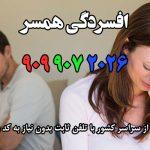 افسردگی همسر