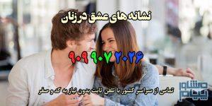 نشانه های عشق در زنان